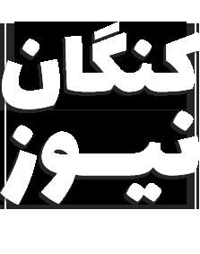 اولین سایت خبری جنوب استان بوشهر